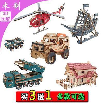 儿童木质拼图立体3d仿真玩具模型男孩子益智力拼装积木制头6-8岁