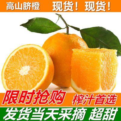 【不新鲜退全款】超级甜 当季甜橙子新鲜脐橙水果8/5/3斤(55-90mm