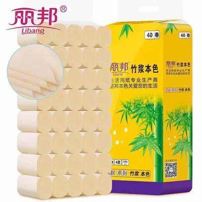 天然本色不漂白卷卫生纸竹浆纸卷纸家用纸批发卷筒纸家用手纸纸巾