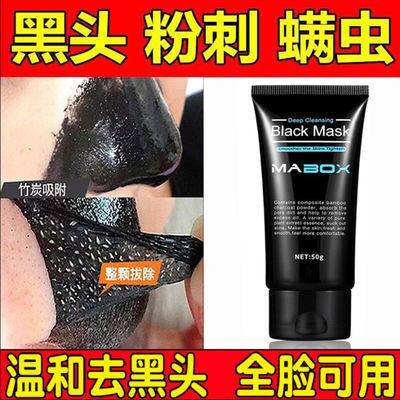 【外贸爆款】去黑头收缩毛孔清洁控油黑头膏撕拉面膜黑头洗面奶
