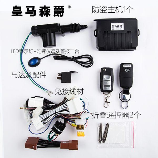 东风风光330原厂专用免接线汽车防盗器遥控中控锁后备