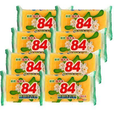 【8块装】84洗衣皂肥皂透明皂香皂内衣皂婴儿皂去污肥皂批发102克