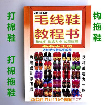 新款图纸意思三条毛线金鱼棉鞋图纸尾巴表示怎么在水龙头什么图片