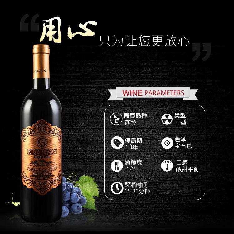 窖藏红酒干红赤霞珠葡萄酒750ml包邮送开酒器礼盒套装整箱批发1支