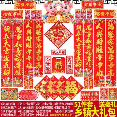 2019猪春节对联大礼包烫金立体卡通生肖福字门贴新年春联批发大全