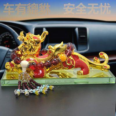 貔�n汽车摆件车载香水座招财车内摆件饰品保平安用品小车上装饰品