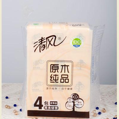 清风原木抽纸日用包一提抽层纸巾卫生纸纸抽代发
