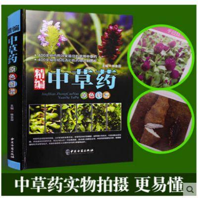 正版精编中草药原色图谱400余种常用中草药识别图片药材中草药书