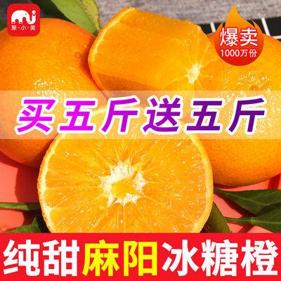 【香甜可口】正宗湖南麻阳冰糖橙5/10斤当季新鲜孕妇水果橙子