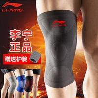 李宁护膝运动男篮球装备长款专业女士跑步护漆护腿膝盖套关节保暖