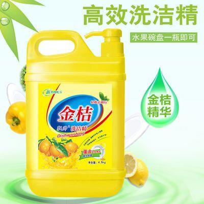 9斤大桶装正品金桔洗洁精冷水去油9斤洗碗不伤手包邮批发家庭装