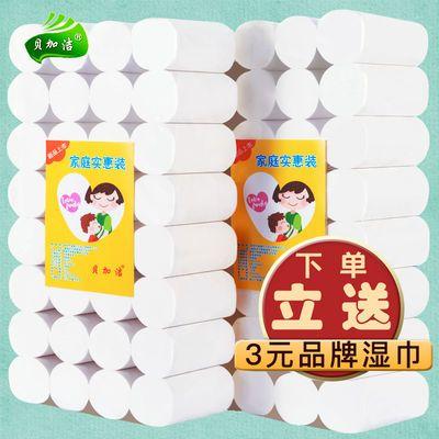 贝加洁原木卷纸5.4斤32卷/24卷卫生纸纸巾家用无芯厕所纸手纸