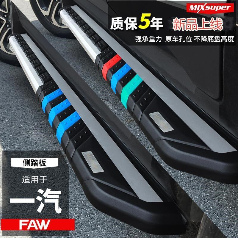 一汽森雅r9r7奔腾x80骏派d60汽车改装专用侧踏板原厂新款脚踏板图片