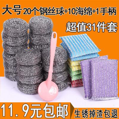 大号钢丝球海绵擦锅刷洗刷大王不锈钢清洁球套装厨房刷锅海绵洗碗