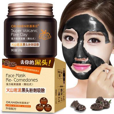 【去黑头收缩毛孔】火山泥撕拉面膜120g清洁控油去黑头粉刺洗面奶