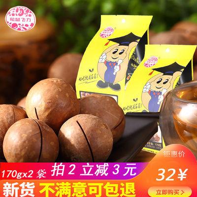 松鼠飞力手剥夏威夷果170X2袋休闲孕妇零食原味坚果炒货干果包邮