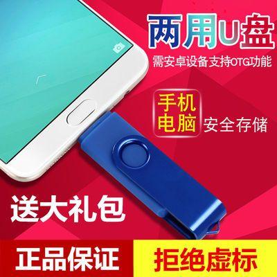 【限时抢购】手机U盘16G/32G/64G手机电脑两用U盘个性迷你优盘