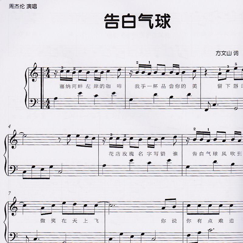 流行歌曲钢琴谱 最易上手极简版钢琴曲 钢琴谱流行曲五线谱钢琴书