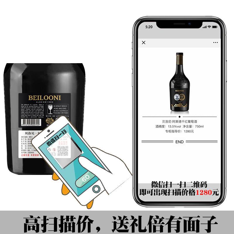 贝洛尼阿莱德13.5度澳大利亚原装进口红酒干红葡萄西拉2支木礼盒
