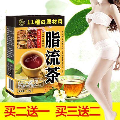 【买二送一】脂流茶去油荷叶清脂茶花草茶袋泡茶减肥茶24包120克