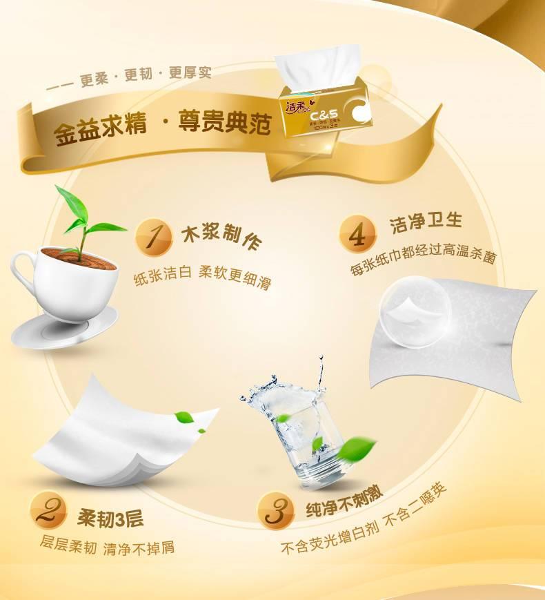 洁柔金尊6包抽纸无香宝宝可用3层120抽家庭卫生纸纸巾餐巾纸提装