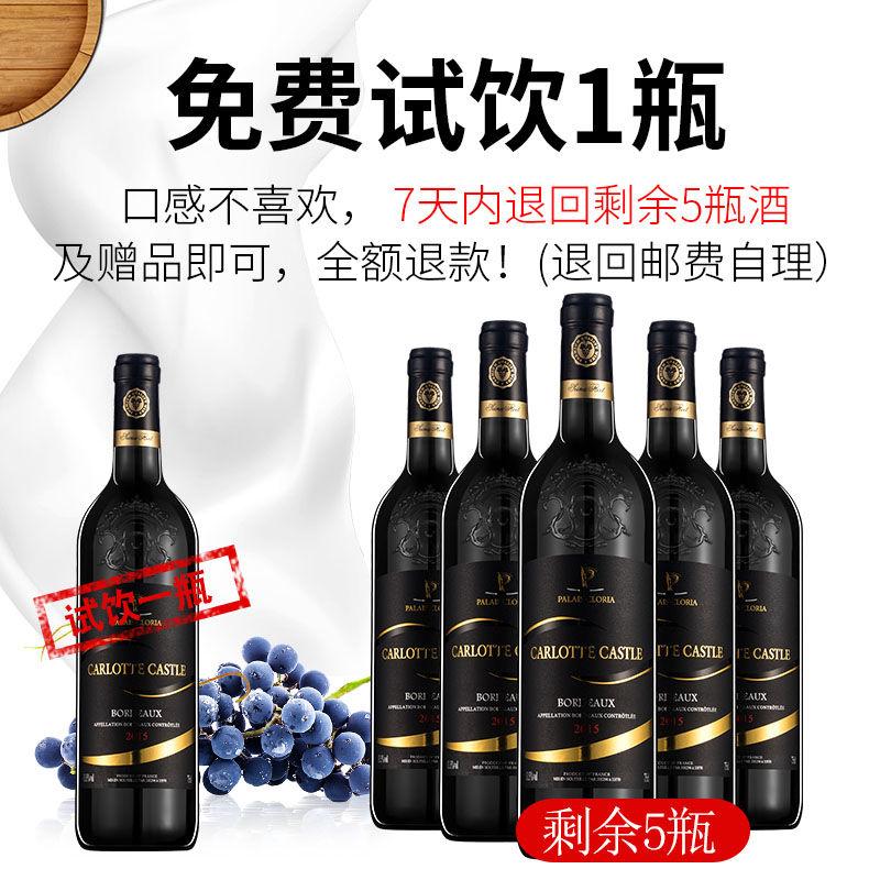 13.5度正品高档法国原瓶进口干红葡萄酒红酒整箱6支装750ml送礼