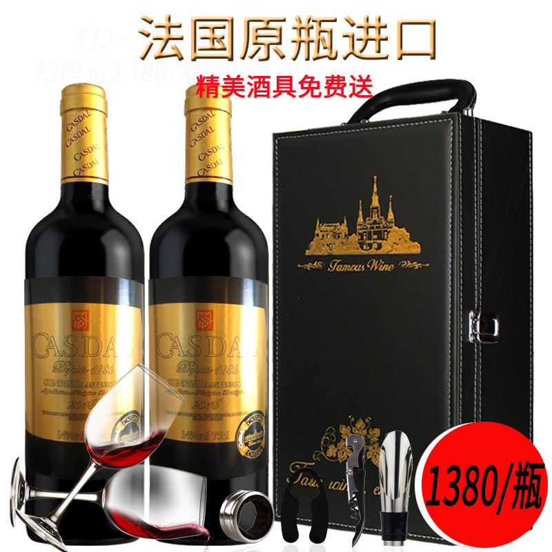 法国红酒金标皮盒礼盒装750ml*2瓶原瓶进口AOP干红葡萄酒 整箱6瓶