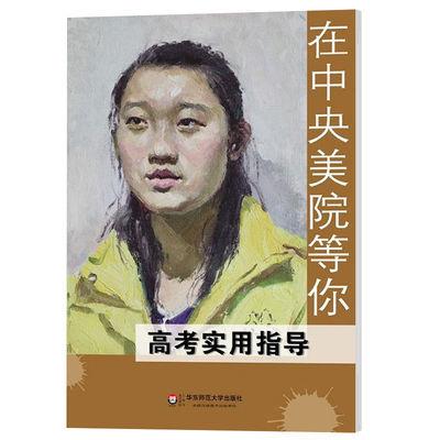 在中央美院等你 高考实用指导 正版 华东师范大学出版社本书介绍