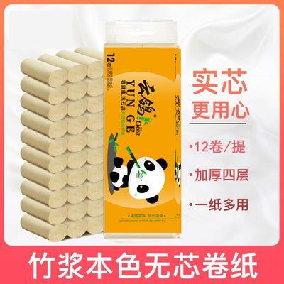 竹浆本色卫生纸无芯卷纸厕所纸巾家庭用一提实惠装手纸学生