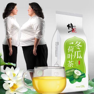 修正【买2送1】荷叶茶 冬瓜荷叶茶柠檬清脂茶叶水果产品120g/30包