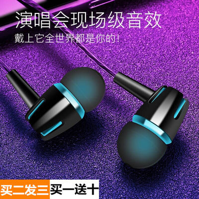 通用耳机vivo/华为/oppo/入耳式手机电脑重低音k歌耳机线耳机麦子