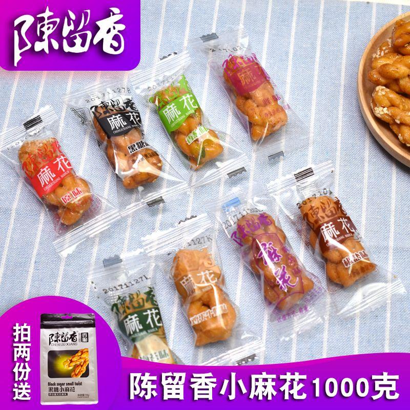 陈留香小麻花1000g黑糖蜜麻花重庆特产香酥脆传统糕点休闲零食品