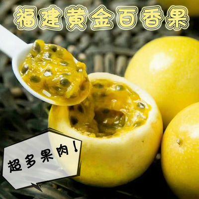 【福建黄金百香果】现摘现发新鲜当季水果时令鸡蛋果孕妇水果