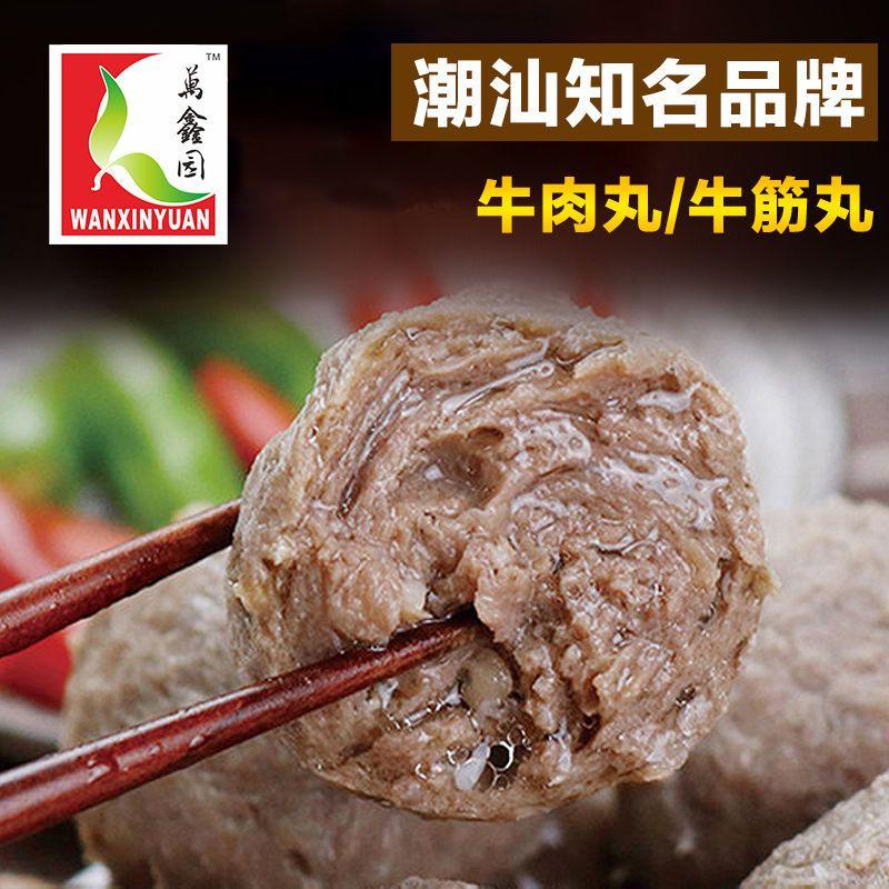 正宗潮汕牛肉丸/牛筋丸火锅食材烧烤丸子生鲜食材500g【徐闻美食】