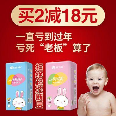 【第二件减18】【秋冬款】小兔妮妮 纸尿裤拉拉裤任选 透气尿不湿