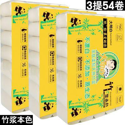18卷36卷54卷大明白卫生纸天然竹浆本色卷筒纸厕所纸手纸批发家用