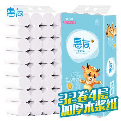 惠友卷纸实心家用5.4斤32卷卷筒纸原木柔韧4层厕纸纸巾无芯卫生纸