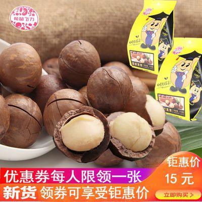 松鼠飞力夏威夷果170g坚果炒货年货零食干果仁奶油味送开口器特产