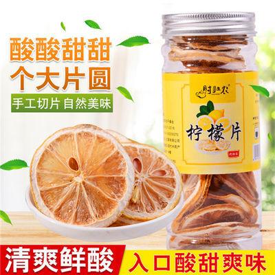 精选柠檬片45g包邮 泡茶干片泡水柠檬水果茶散装袋装花茶冲泡茶叶