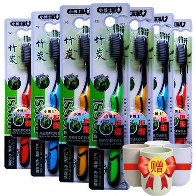 【下单送杯子】 小博士竹炭牙刷软毛成人独立包装3/10支家用牙刷