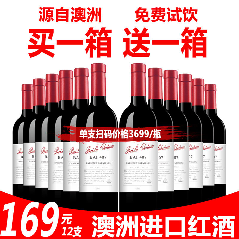 澳洲进口407红酒干红750ML*6整箱750Ml*12装13.5度特价多规格可选