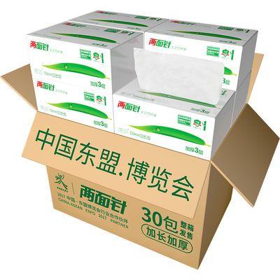 两面针品牌30包纸巾抽纸批发整箱家用餐巾纸家庭装面巾纸抽实惠装