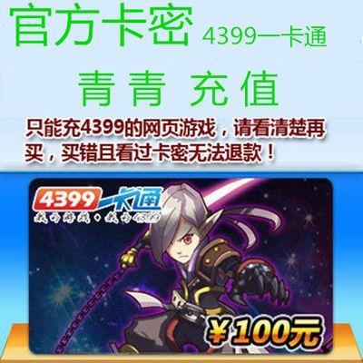 4399一卡通 面值100卡密 4399网页游戏游币 自动发货