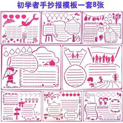 手抄报模板小学生绘画工具幼儿园小报作业文字镂空花边模板尺套装