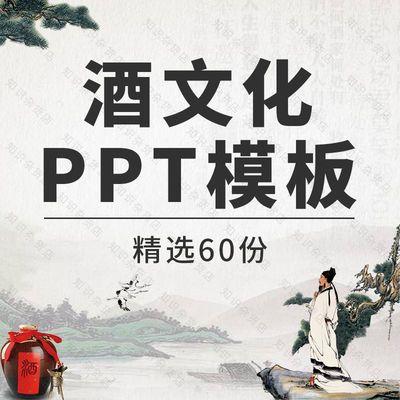 红酒白酒鸡尾酒类文化宣传品鉴营销推广动态通用PPT模板方案素材