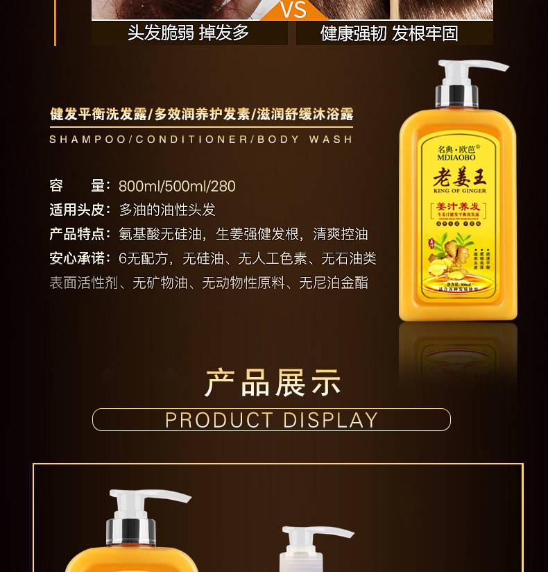 老姜王生姜洗发水沐浴露套装护发素女去屑正品护发素控油去油留香