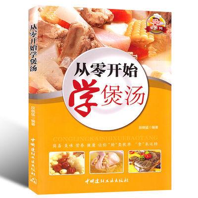 从零开始学煲汤 炖汤食谱大全 做家常养生汤的菜谱 调养滋补书籍