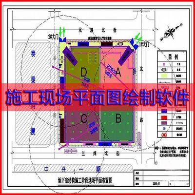 专业施工现场平面图布置绘图绘制软件 投标/附送配套操作视频教程