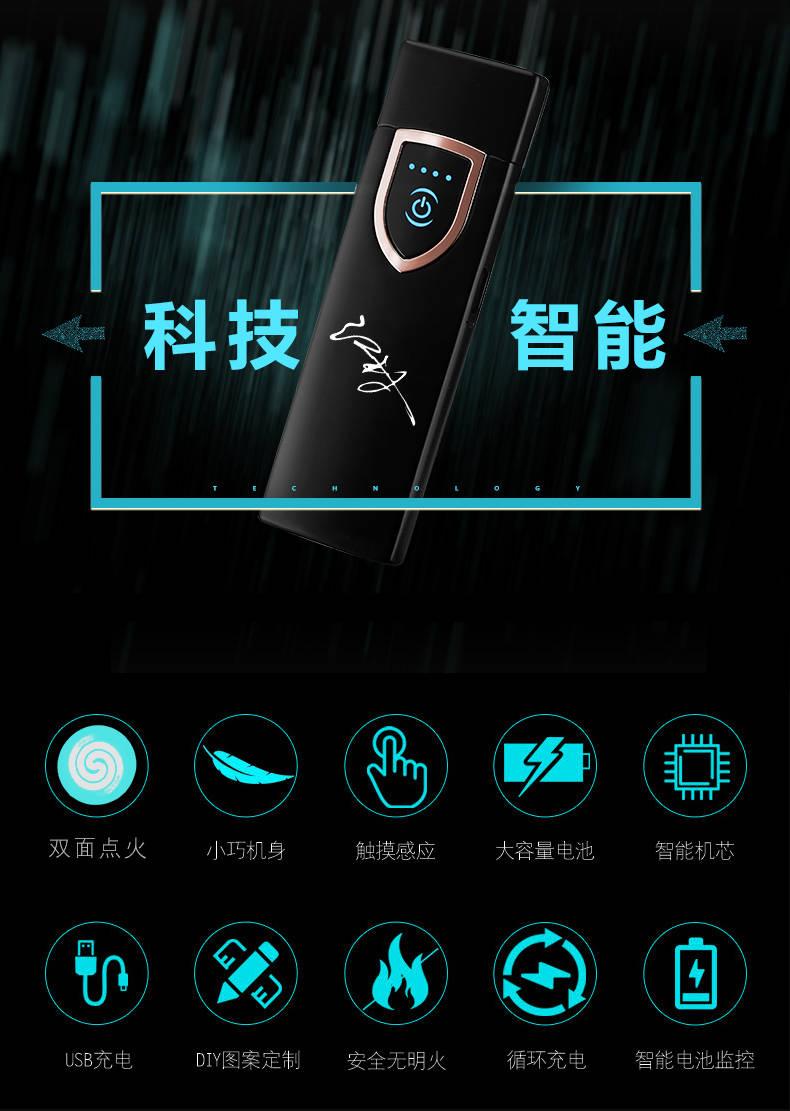 抖音触摸感应充电打火机个性创意防风电点烟器定制送男友2019新款