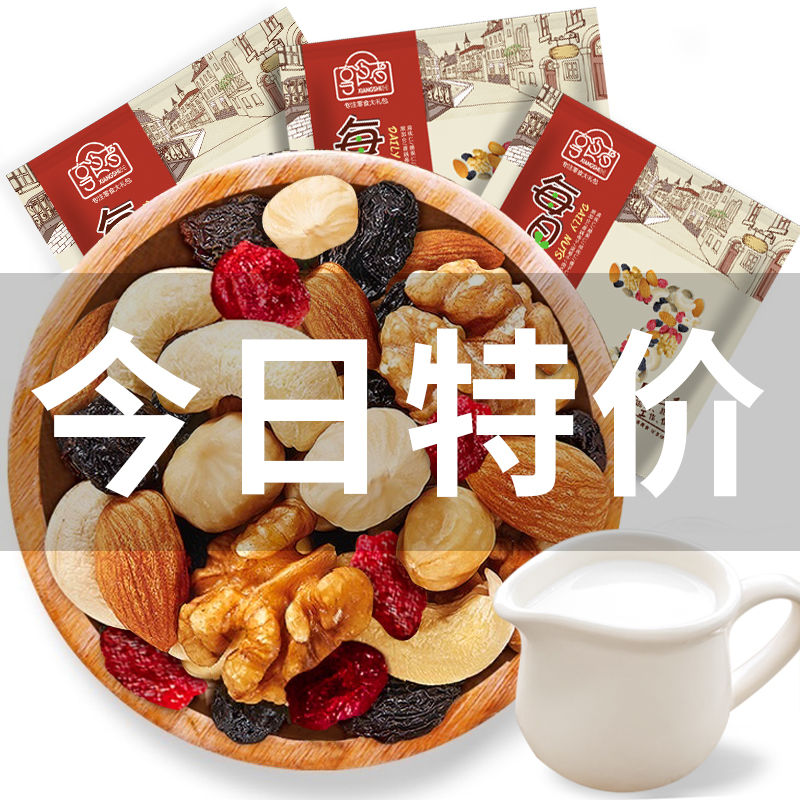 享食者 每日坚果25g*4/10/15包 小吃干果零食组合孕妇儿童大礼包
